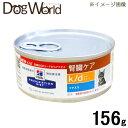 ヒルズ 猫用 k/d ツナ 缶詰 156g