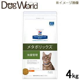 ヒルズ 猫用 メタボリックス 4kg