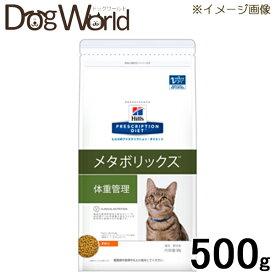 ヒルズ 猫用 メタボリックス ドライ 500g[賞味:2021/2]