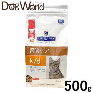 ヒルズ猫用k/dドライ500g