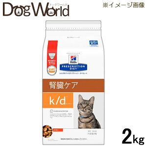 ヒルズ猫用k/dドライ2kg