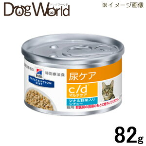 ヒルズ 猫用 c/d マルチケア ツナ&野菜入りシチュー 缶詰 82g