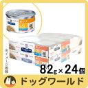 ヒルズ 猫用 療法食 c/d マルチケア ツナ&野菜入りシチュー 缶詰 82g×24個 【尿ケア】