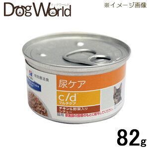 ヒルズ 猫用 c/d マルチケア 尿ケア チキン&野菜入りシチュー 缶詰 82g