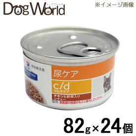 ヒルズ 猫用 c/d マルチケア 尿ケア チキン&野菜入りシチュー 缶詰 82g×24