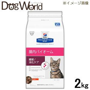 ヒルズ猫用腸内バイオームドライ2kg