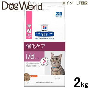 ヒルズ猫用i/dドライ2kg