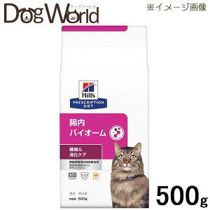 ヒルズ猫用腸内バイオームドライ500g