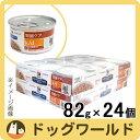 ヒルズ 猫用 療法食 k/d チキン&野菜入りシチュー 缶詰 82g×24個 【腎臓ケア】