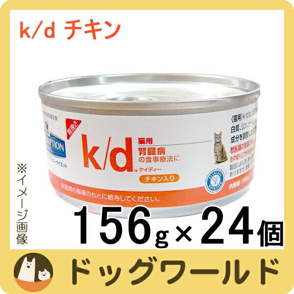ヒルズ 猫用 療法食 k/d 缶詰 チキン 156g×24個