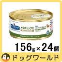 ヒルズ 犬用 療法食 メタボリックス 缶詰 156g×24個