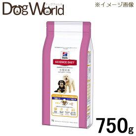 ヒルズ サイエンスダイエット 小型犬用 シニアライト 肥満傾向の高齢犬用 7歳以上 750g