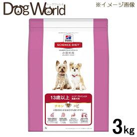 ヒルズ サイエンスダイエット 小型犬用 シニアアドバンスド 高齢犬用 13歳以上 3kg