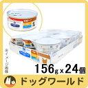 ヒルズ 猫用 k/d ツナ 缶詰 156g×24