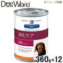 ヒルズ 犬用 i/d 消化ケア チキン 缶詰 360g×12
