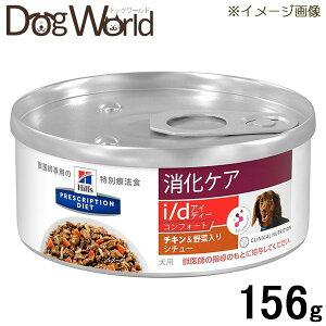 ヒルズ 犬用 i/d コンフォート チキン味&野菜入りシチュー 缶詰 156g