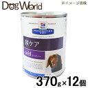 ヒルズ 犬用 u/d プレーン 缶詰 370g×12