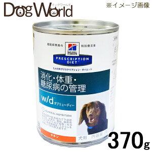 ヒルズ犬用w/d缶詰370g[ばら売り]