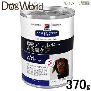 ヒルズ犬用z/dULTRAプレーン缶詰370g[ばら売り]