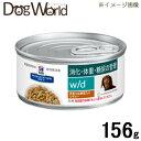 【ばら売り】 ヒルズ 犬用 療法食 w/d チキン&野菜入りシチュー 缶詰 156g 【消化・体重・糖尿の管理】