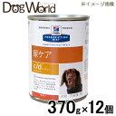 ヒルズ 犬用 c/d マルチケア チキン 缶詰 370g×12