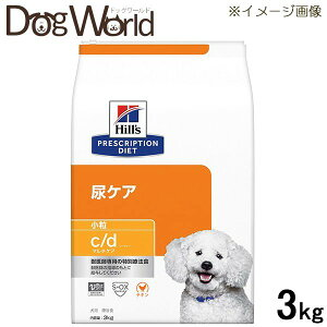 ヒルズ犬用療法食c/dマルチケア小粒チキン3kg【尿ケア】