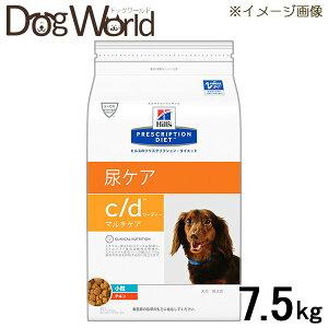 ヒルズ犬用療法食c/dマルチケア小粒チキン7.5kg【尿ケア】