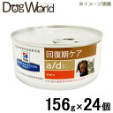 ヒルズ 犬猫用 a/d 缶詰 156g×24