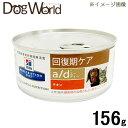 ヒルズ 犬猫用 a/d 缶詰 156g