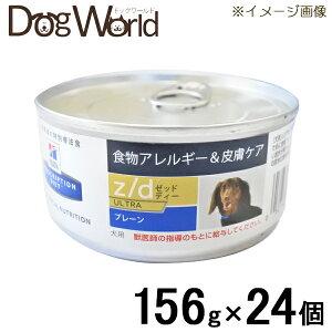 ヒルズ犬用z/dULTRAプレーン缶詰156g×24