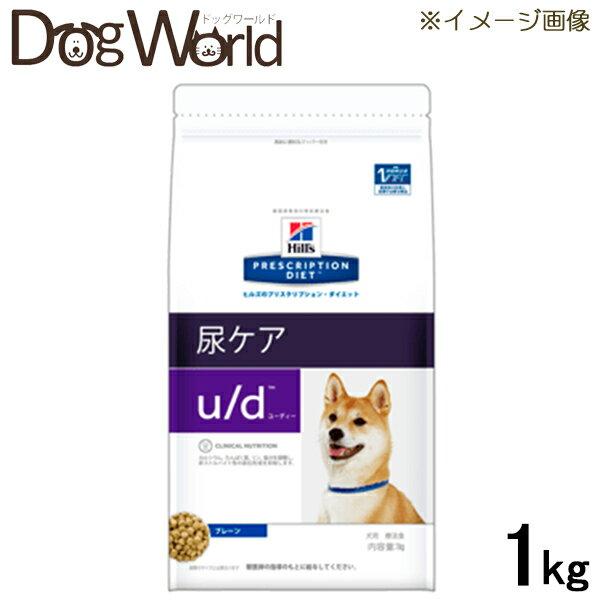 ヒルズ 犬用 療法食 u/d 1kg 【尿ケア】
