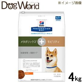 ヒルズ 犬用 メタボリックス+モビリティ 4kg