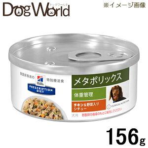 ヒルズ 犬用 メタボリックス チキン&野菜入りシチュー缶 156g
