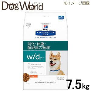 ヒルズ犬用療法食w/d7.5kg【消化・体重・糖尿病の管理】