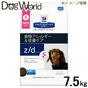 ヒルズ犬用療法食z/dULTRA7.5kg【食物アレルギー&皮膚ケア】