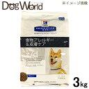 ヒルズ 犬用 z/d 低アレルゲン ドライ 3kg [賞味:2020/3]