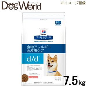 ヒルズ犬用療法食d/dサーモン&ポテト7.5kg【食物アレルギー&皮膚ケア】