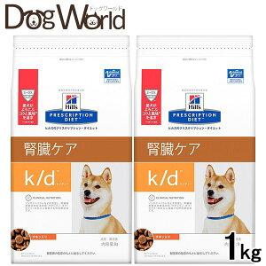 [2袋セット]ヒルズ 犬用 k/d 腎臓ケア ドライ 1kg