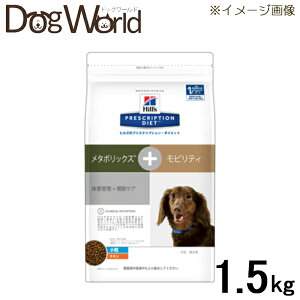ヒルズ犬用療法食メタボリックス+モビリティ1.5kg【体重管理+関節ケア】