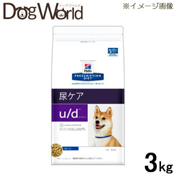 ヒルズ 犬用 療法食 u/d 3kg 【尿ケア】