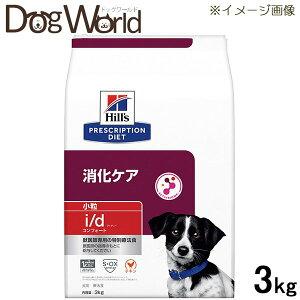 ヒルズ 犬用 i/d コンフォート 消化ケア 小粒 ドライ 3kg