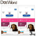 [2袋セット]ヒルズ 犬用 腸内バイオーム 繊維/消化ケア 小粒 ドライ 3kg