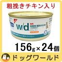 ヒルズ 猫用 療法食 w/d 缶詰 チキン 156g×24個 ★キャンペーン★