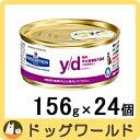 ヒルズ 猫用 療法食 y/d 缶詰 156g×24個 ★キャンペーン★