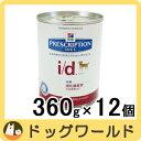 ヒルズ 犬用 療法食 i/d (アイディ) 缶詰 360g×12個 ★キャンペーン★