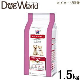 ヒルズ サイエンスダイエット 小型犬用 シニアアドバンスド 高齢犬用 1.5kg