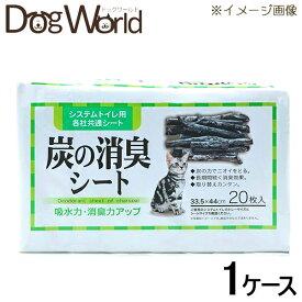 常陸化工 炭の消臭シート 20枚×12袋 [ケース販売] [同梱不可] [送料無料]