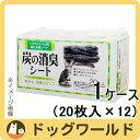 常陸化工 炭の消臭シート 1ケース(20枚×12P)