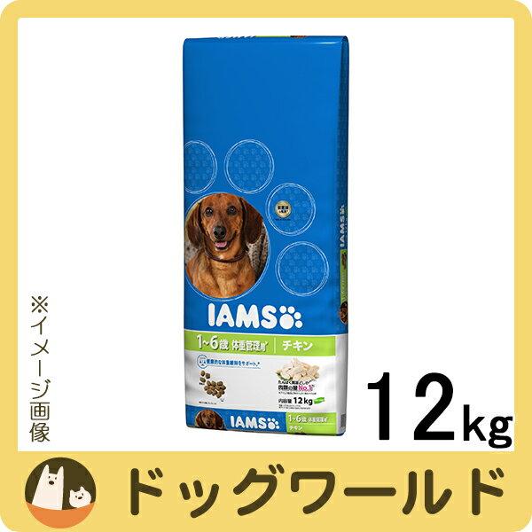 *正規品* アイムス 犬用 体重管理用 チキン 12kg [3886]