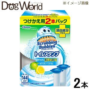 スクラビングバブル トイレ洗浄剤 トイレスタンプクリーナー ホワイティーシトラスの香り 付替用 2本